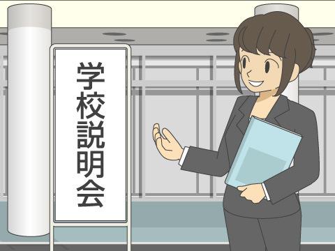 学校説明会のススメ画像