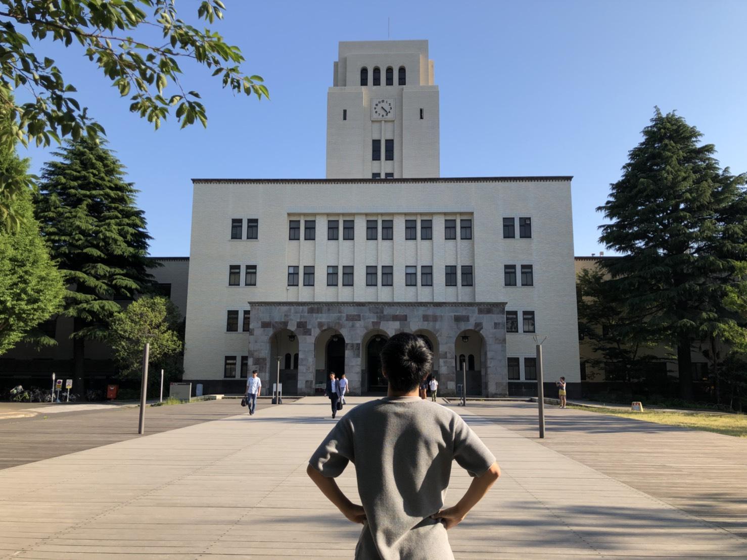 国公立大学のメリット