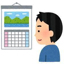 「夏」の学習計画!!画像
