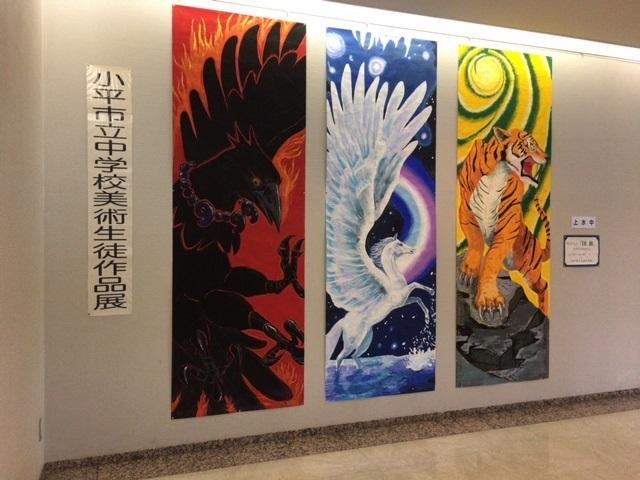 第34回小平市立中学校生徒美術作品展に行ってきました画像