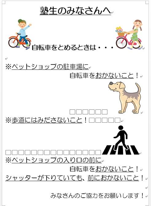 自転車での通塾画像