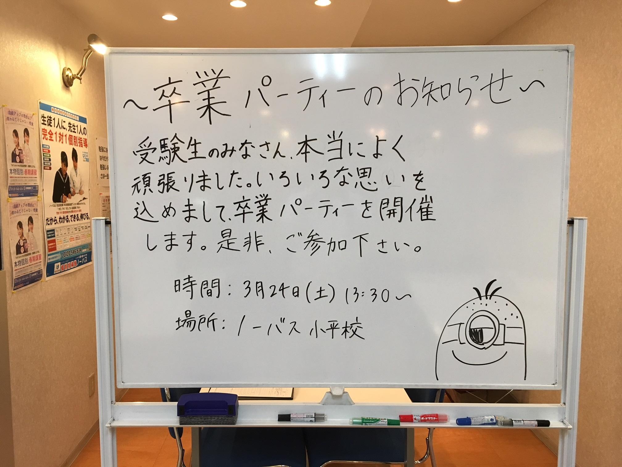 卒業パーティーのお知らせ