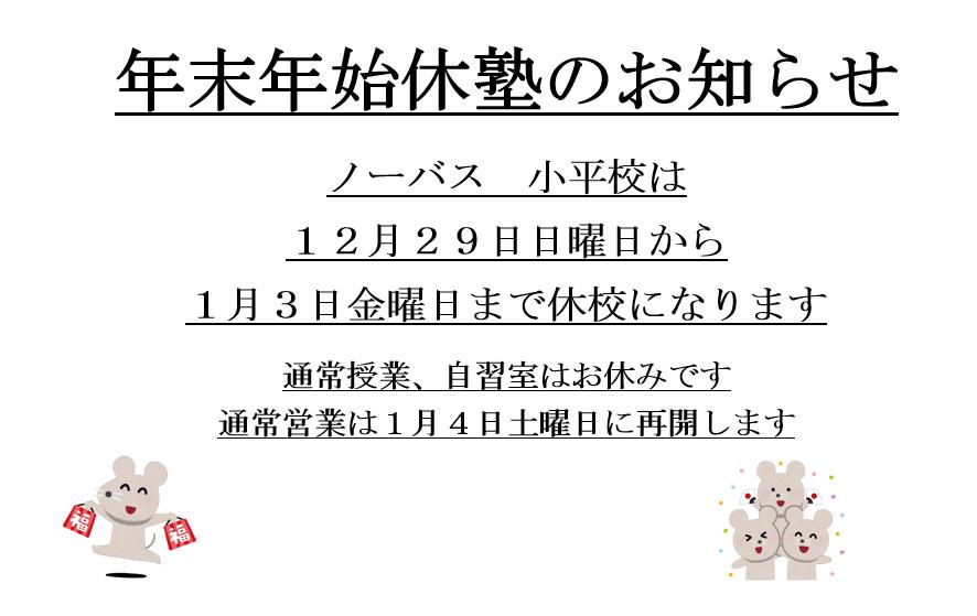 【お知らせ】年末年始のお休み