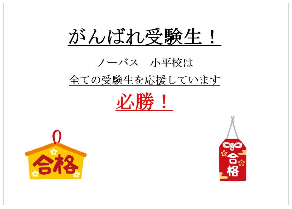 がんばれ大学受験生!