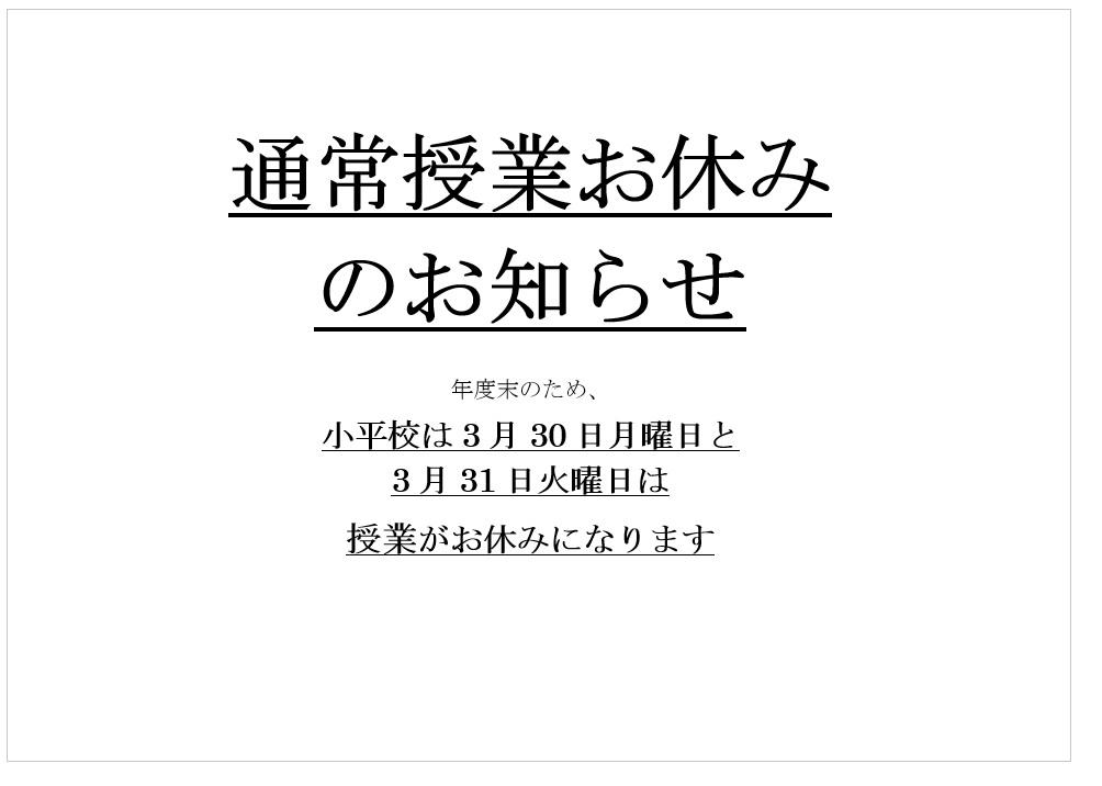 【年度末】通常授業がお休みのお知らせ