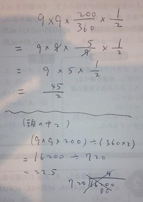 数学で計算式を面倒くさがらずに全部書くこと画像