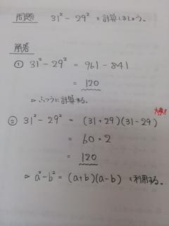 数学に強くなる! その2(対象:中学3年生)画像