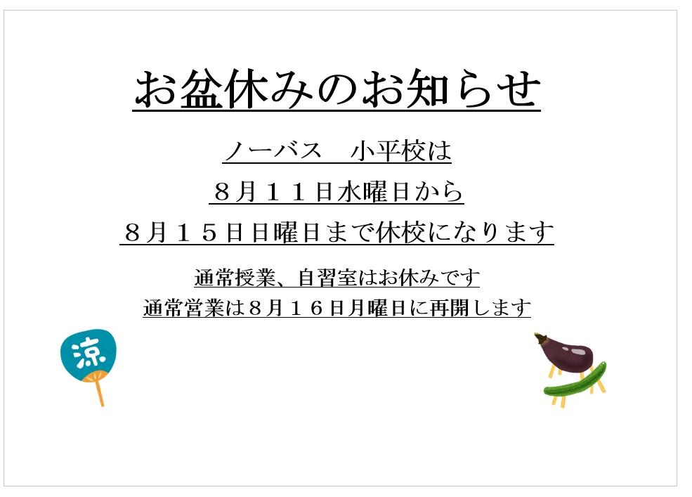 【小平校より】お盆休みのお知らせ